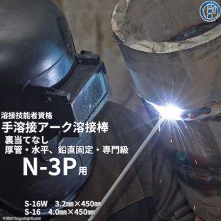 JIS、WES溶接技能者資格試験N-3P(N3P)(専門級、水平・鉛直固定、厚管、裏当て金なし)用溶接棒セットS-16Wφ3.2mm、S-16φ4.0mm