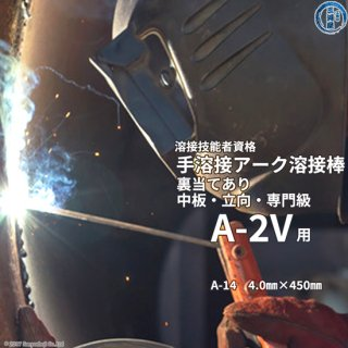 JIS、WES溶接技能者資格試験A-2V(A2V)(専門級、立向(かち上げ)、中板、裏当て金あり)用溶接棒セットA-14φ4.0mm、A-14φ4.0mm