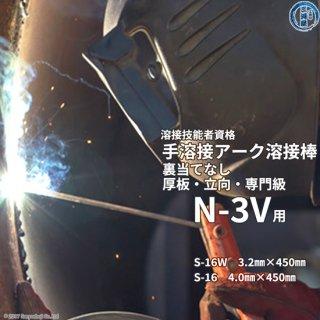 JIS、WES溶接技能者資格試験N-3V(N3V)(専門級、立向(かち上げ)、厚板、裏当て金なし)用溶接棒セットS-16Wφ3.2mm、S-16φ4.0mm