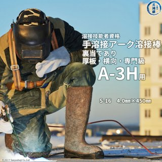JIS、WES溶接技能者資格試験A-3H(A3H)(専門級、横向、厚板、裏当て金あり)用溶接棒セットS-16φ4.0mm、S-16φ4.0mm
