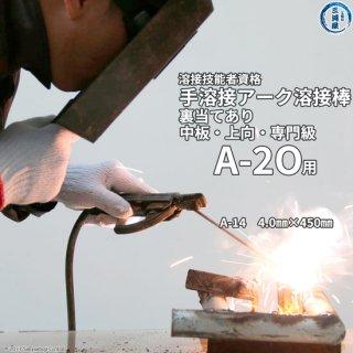 JIS、WES溶接技能者資格試験A-2O(A2O)(専門級、上向、中板、裏当て金あり)用溶接棒セットA-14φ4.0mm、A-14φ4.0mm