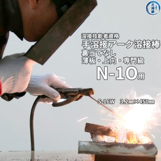JIS、WES溶接技能者資格試験N-1O(N1O)(専門級、上向、薄板、裏当て金なし)用溶接棒セットS-16Wφ3.2mm