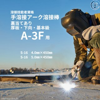 JIS、WES溶接技能者資格試験A-3F(A3F)(基本級、下向、厚板、裏当て金あり)用溶接棒セットS-16φ4.0mm、S-16φ4.0mm