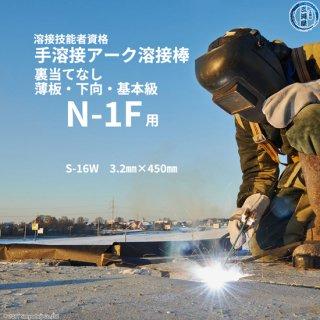 JIS、WES溶接技能者資格試験N-1F(N1F)(基本級、下向、薄板、裏当て金なし)用溶接棒セットS-16Wφ3.2mm