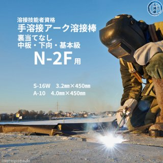 JIS、WES溶接技能者資格試験N-2F(N2F)(基本級、下向、中板、裏当て金なし)用溶接棒セットS-16Wφ3.2mm、A-10φ4.0mm