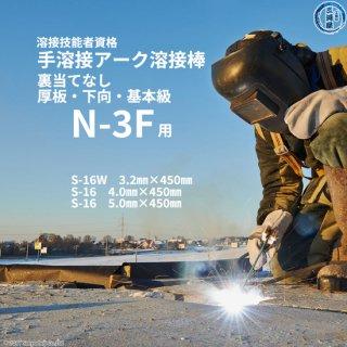 JIS、WES溶接技能者資格試験N-3F(N3F)(基本級、下向、厚板、裏当て金なし)用溶接棒セットS-16Wφ3.2mm、S-16φ4.0mm、S-16 φ5.0mm