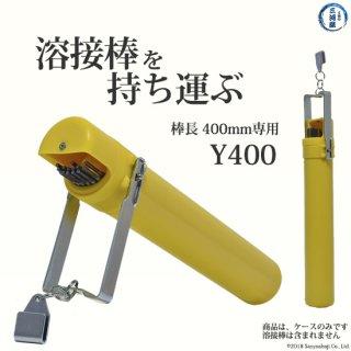 溶接棒携帯ケース ケースワーカー Y400 L400mm専用