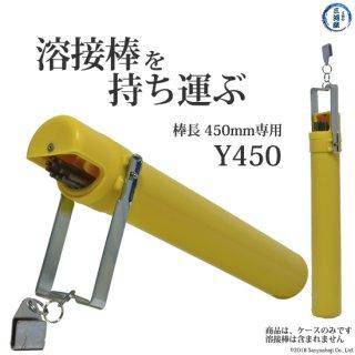 溶接棒携帯ケース ケースワーカー Y450 L450mm専用