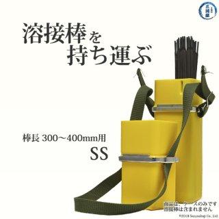 溶接棒携帯ケース ケースワーカー SS L300~400mm用
