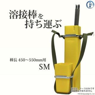 溶接棒携帯ケース ケースワーカー SM L450~5500mm用