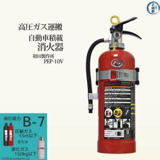 高圧ガス運搬用 自動車積載消火器 初田製作所 PEP-10V(B-7)