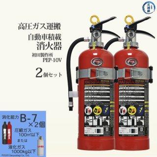 高圧ガス運搬用 自動車積載消火器 初田製作所 PEP-10V(B-7) お得な2本セット
