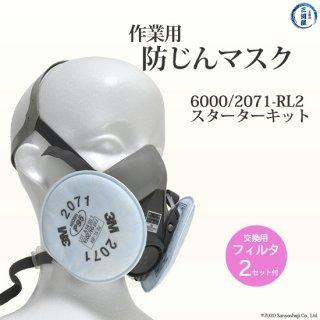 3M 防じんマスク6000/2071-RL2 Mサイズスターターキット 交換フィルタ2セット付