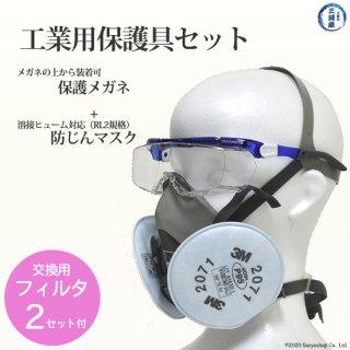 作業用保護具セット(保護メガネSN770+3M防じんマスク6000/2071-RL2 Mサイズスターターキット)
