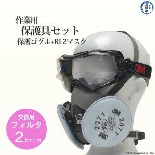 作業用保護具セット(保護ゴーグル+3M防じんマスク6000/2071-RL2 スターターキット Mサイズ)