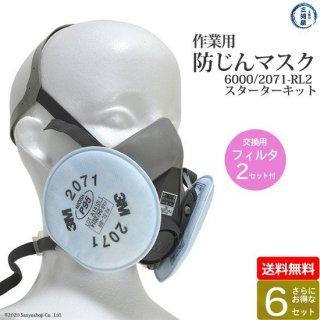 お得な6式セット 3M 防じんマスク6000/2071-RL2 Mサイズスターターキット 交換フィルタ2セット付