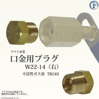 連結管・調整器用プラグ 不活性ガス用 TB240 ヤマト産業(工業用)