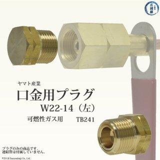 連結管・調整器用プラグ 可燃性ガス用 TB241 ヤマト産業(工業用)