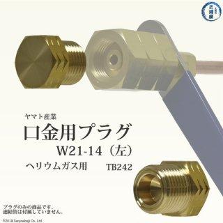 連結管・調整器用プラグ ヘリウム用 TB242 ヤマト産業(工業用)