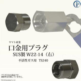 連結管・調整器用プラグ 不活性ガス用 TS240 ヤマト産業(高純度・腐食性ガス用)