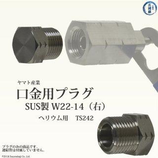 連結管・調整器用プラグ ヘリウムガス用 TS242 ヤマト産業(高純度・腐食性ガス用)