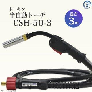 トーキン CO2 MAG半自動溶接トーチ 500A CSH-50-3 トーチ長さ3m 高使用率タイプ