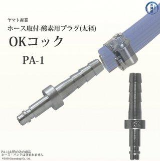 ヤマト OKコック 酸素用 太径ホース取付用プラグ PA-1(PA1)