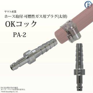 ヤマト OKコック 可燃性ガス用 太径ホース取付用プラグ PA-2(PA2)