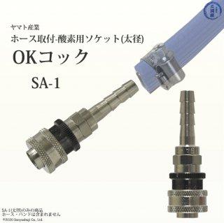 ヤマト OKコック 酸素用 太径ホース取付用ソケット SA-1(SA1)