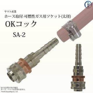 ヤマト OKコック 可燃性ガス用 太径ホース取付用ソケット SA-2(SA2)
