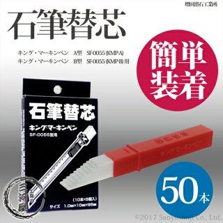 石筆 キング マーキンペン B型 SF-0055型用替え芯 1箱(50本入) 増田滑石工業所