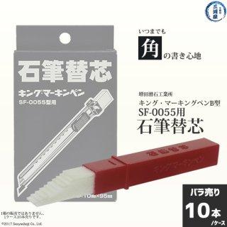 石筆 キング マーキンペン B型 SF-0055型用替え芯 バラ売り1ケース(10本) 増田滑石工業所