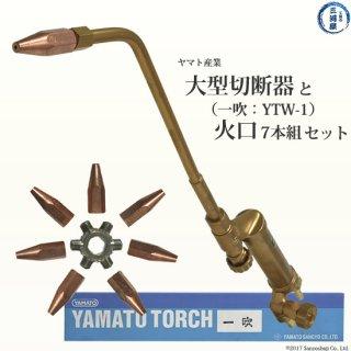 ヤマト 大型溶接器 一吹本体(YTW-1)と専用火口7本組のセット