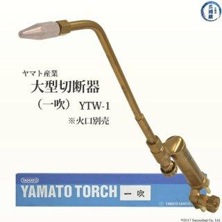 ヤマト 大型溶接器 一吹 本体のみ 火口なし YTW-1