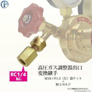 高圧ガスレギュレータ 出口変換継手 M16×P1.5(左)袋ナット×RC1/4 可燃性ガス用