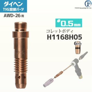 【TIG部品】ダイヘン コレットボディ φ0.5mm H1168H05【AWD-26用】
