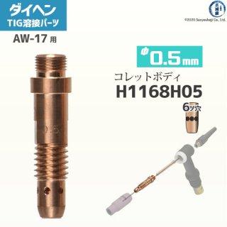 【TIG部品】ダイヘン コレットボディ φ0.5mm H1168H05【AW-17用】