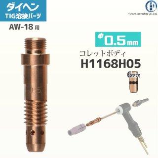 【TIG部品】ダイヘン コレットボディ φ0.5mm H1168H05【AW-18用】