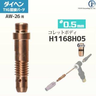 【TIG部品】ダイヘン コレットボディ φ0.5mm H1168H05【AW-26用】