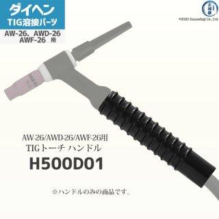 ダイヘン純正 空冷TIGトーチ AW-26・AWD-26、AWF-26用ハンドル H500D01 (DAIHEN)