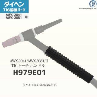 ダイヘン純正 空冷TIGトーチ AW-2041、AWX-2081、AWF-2041、AWF-2081用ハンドル H979E01 (DAIHEN)