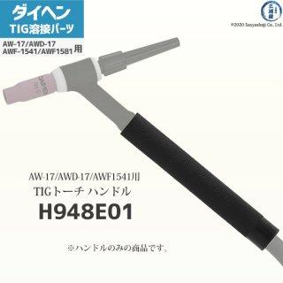 ダイヘン純正 空冷TIGトーチ AW-17、AWD-17、AWF-1541、AWF-1581用ハンドル H948E01 (DAIHEN)