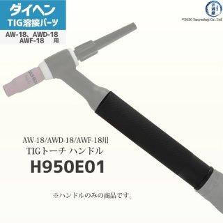 ダイヘン純正 水冷TIGトーチ AW-18、AWD-18、AWF-18用ハンドル H950E01 (DAIHEN)