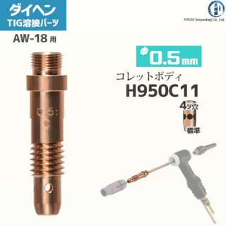 【TIG部品】ダイヘン コレットボディ φ0.5mm H950C11【AW-18用】