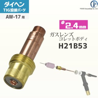 【TIG部品】ダイヘン ガスレンズ用 コレットボディ φ2.4mm H21B53 【AW-17用】