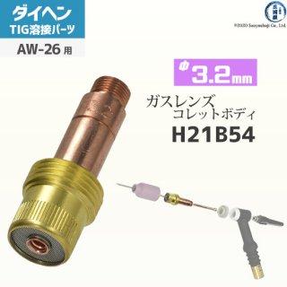 【TIG部品】ダイヘン ガスレンズ用 コレットボディ φ3.2mm H21B54 【AW-26用】