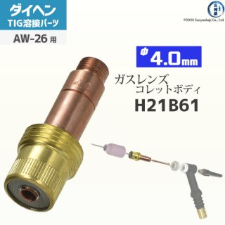 【TIG部品】ダイヘン ガスレンズ用 コレットボディ φ4.0mm H21B61 【AW-26用】