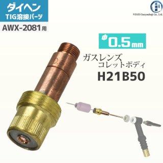 【TIG部品】ダイヘン ガスレンズ用 コレットボディ φ0.5mm H21B50 【AWX-2081用】
