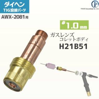 【TIG部品】ダイヘン ガスレンズ用 コレットボディ φ1.0mm H21B51 【AWX-2081用】