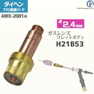 【TIG部品】ダイヘン ガスレンズ用 コレットボディ φ2.4mm H21B53 【AWX-2081用】